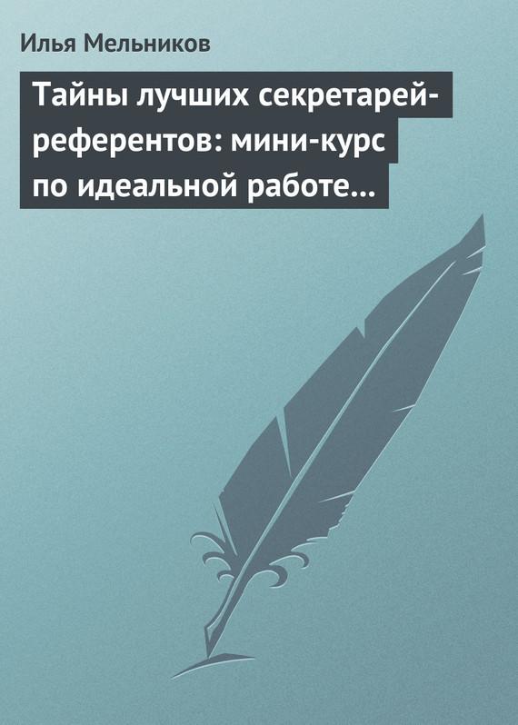 Обложка книги Тайны лучших секретарей-референтов: мини-курс по идеальной работе с документами