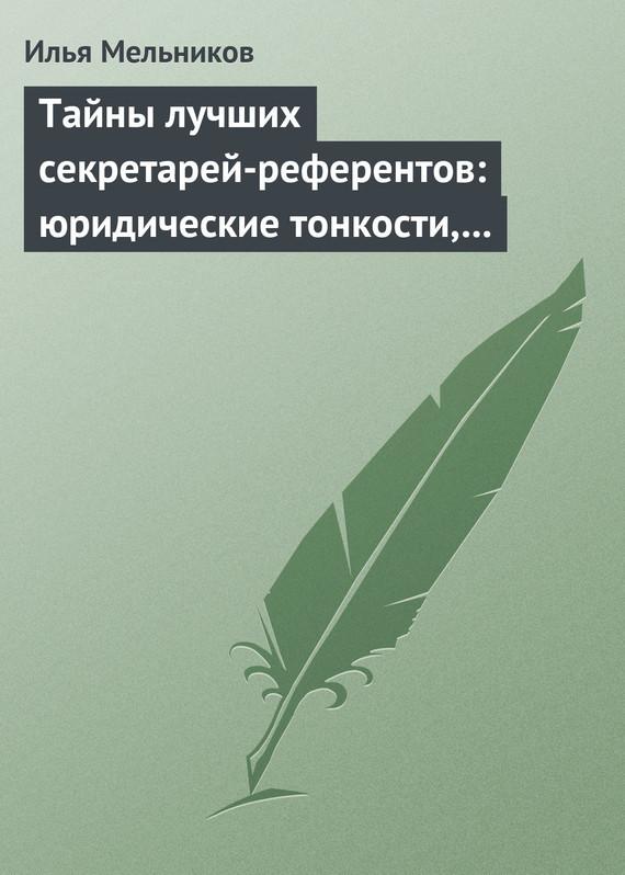 Обложка книги Тайны лучших секретарей-референтов: юридические тонкости, помогающие в работе