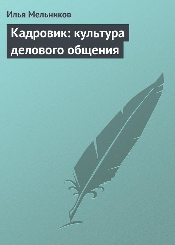 Обложка книги Кадровик: культура делового общения