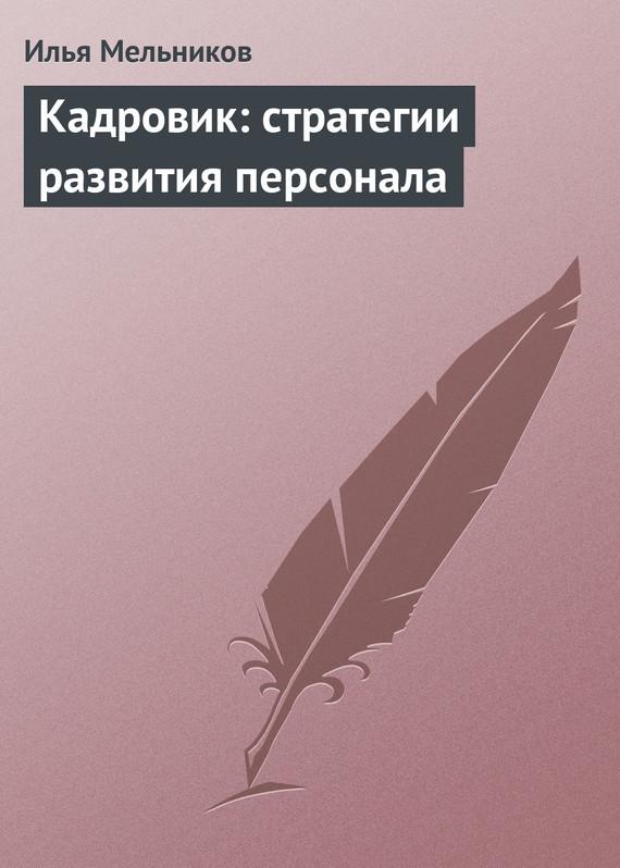 Обложка книги Кадровик: стратегии развития персонала