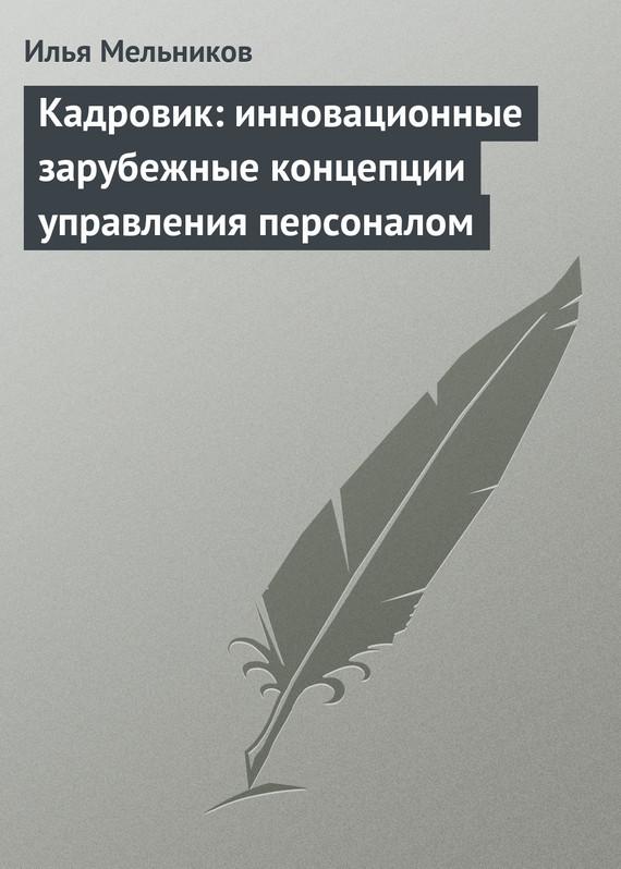 Обложка книги Кадровик: инновационные зарубежные концепции управления персоналом