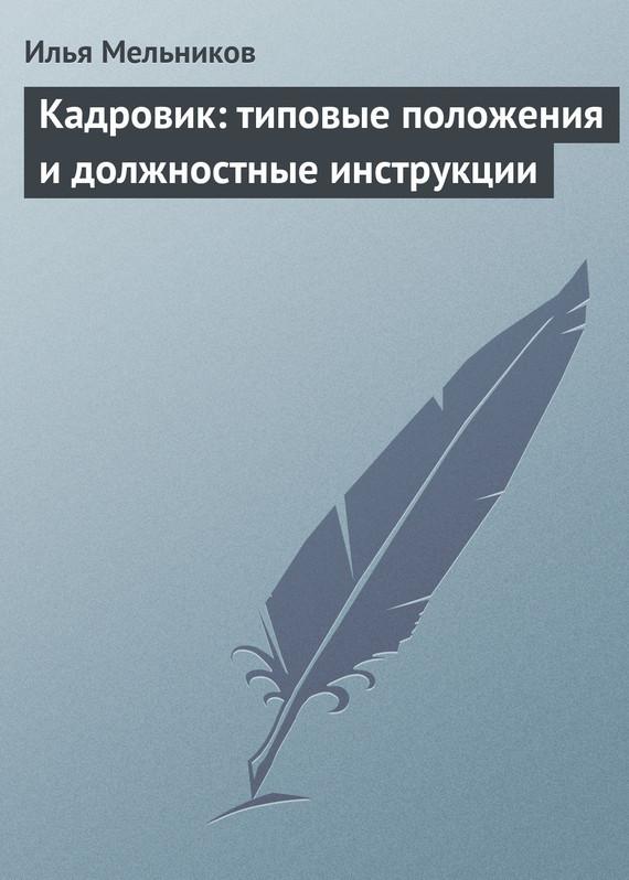 Обложка книги Кадровик: типовые положения и должностные инструкции