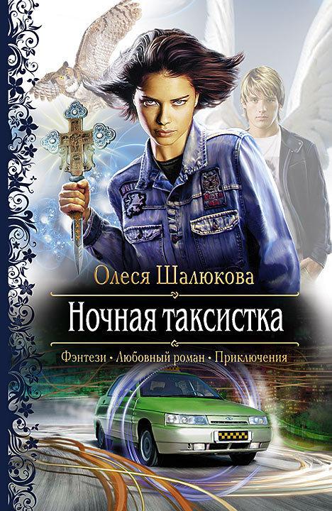 Олеся Шалюкова «Ночная таксистка»