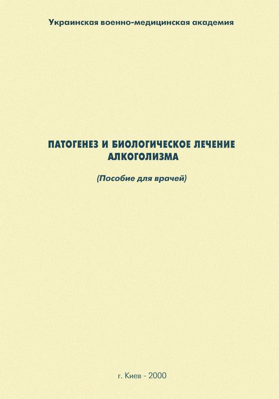 Наталия Дзеружинская, Олег Сыропятов «Патогенез и биологическое лечение алкоголизма: пособие для врачей»