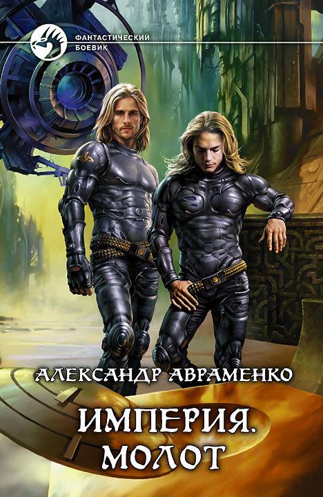 Александр Авраменко «Молот»
