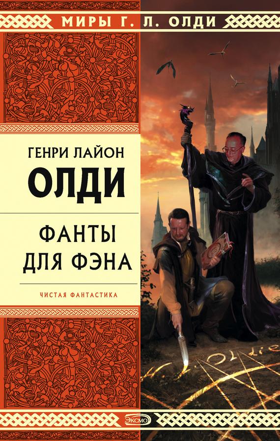 Генри Олди «Цель оправдывает средства»