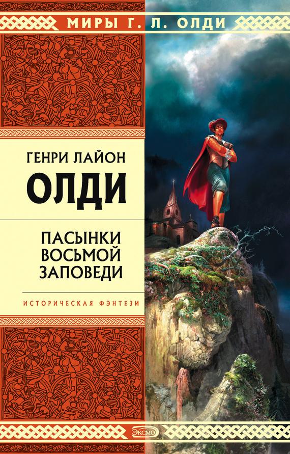 Генри Олди «Пасынки восьмой заповеди»