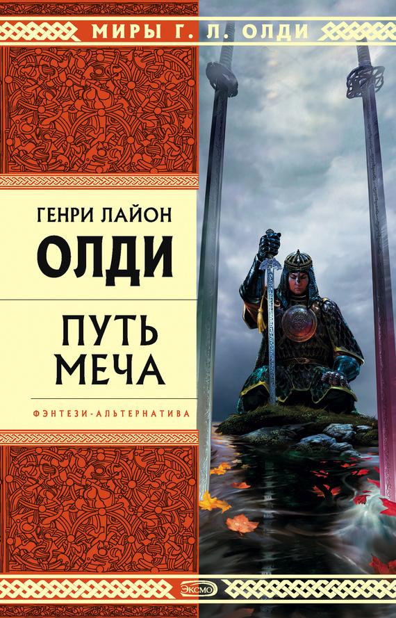 Генри Олди «Путь Меча»
