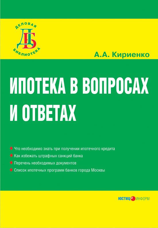 Обложка книги Ипотека в вопросах и ответах