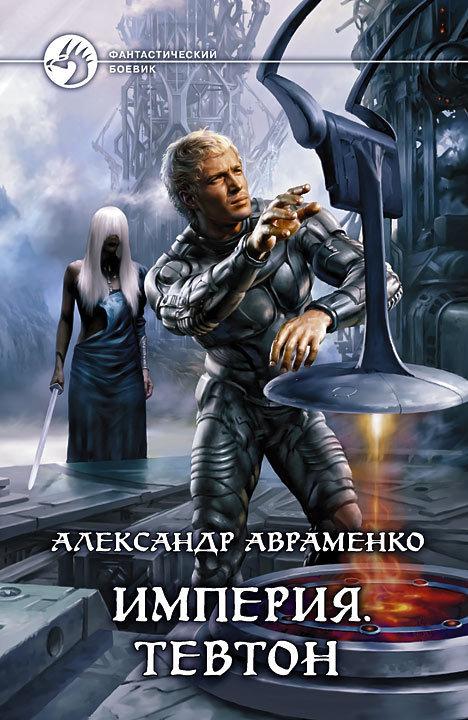Александр Авраменко «Тевтон»