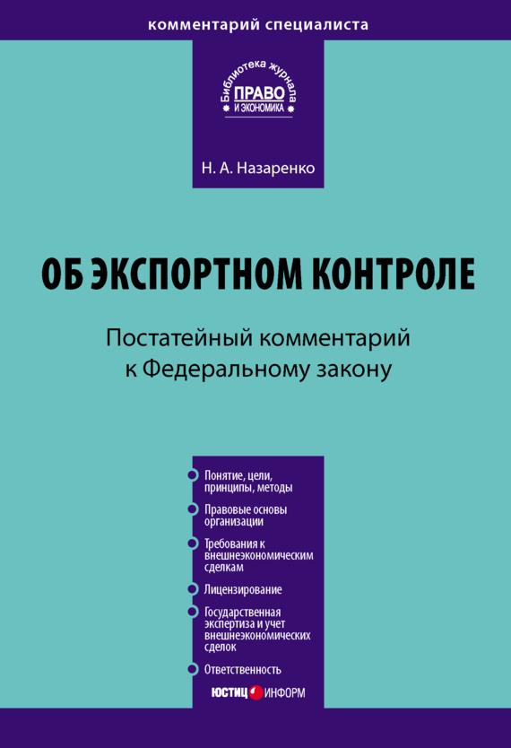 Обложка книги Комментарий к Федеральному закону «Об экспортном контроле» (постатейный)
