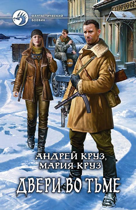 Андрей Круз, Мария Круз «Двери во Тьме»
