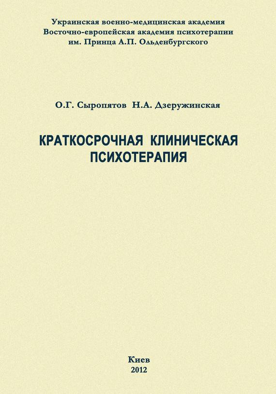 Наталия Дзеружинская, Олег Сыропятов «Краткосрочная клиническая психотерапия»
