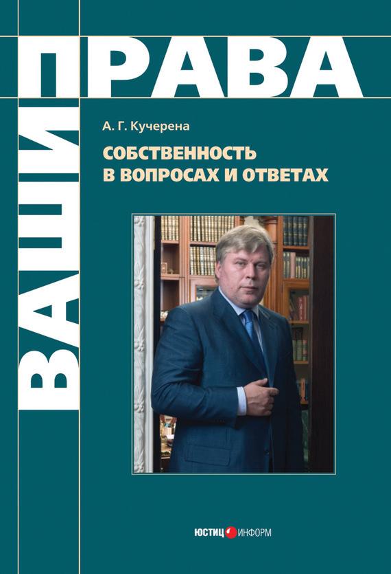 Анатолий Кучерена «Собственность в вопросах и ответах»