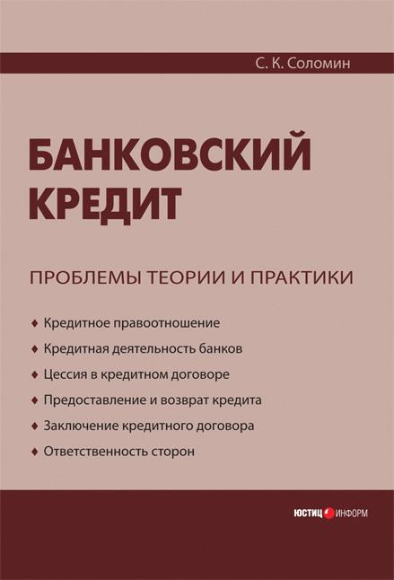 Обложка книги. Автор - Сергей Соломин