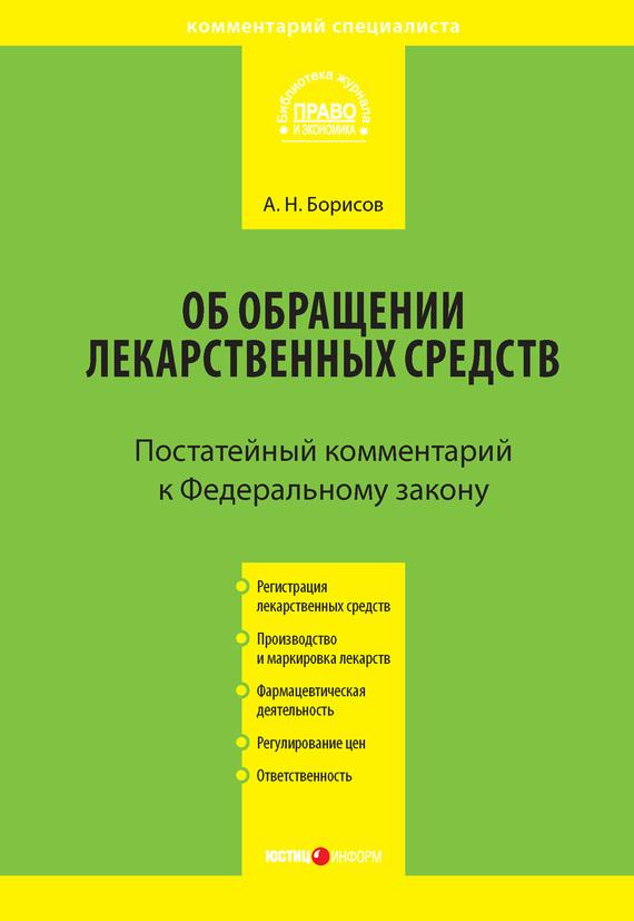 Александр Борисов «Комментарий к Федеральному закону от 12 апреля 2010 г. №61-ФЗ «Об обращении лекарственных средств» (постатейный)»