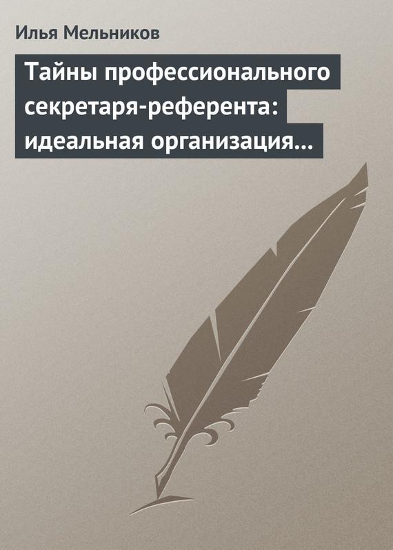 Обложка книги Тайны профессионального секретаря-референта: идеальная организация рабочего дня шефа