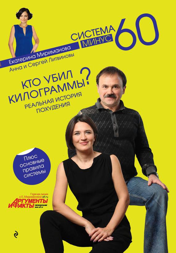 Екатерина Мириманова, Анна и Сергей Литвиновы «Кто убил килограммы? Реальная история похудения»