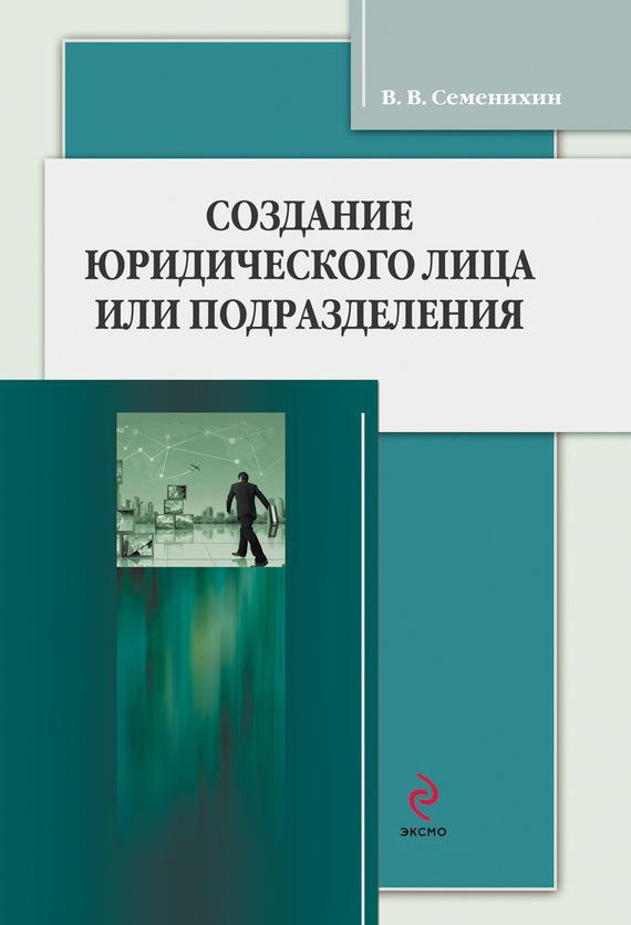 Обложка книги Создание юридического лица или подразделения