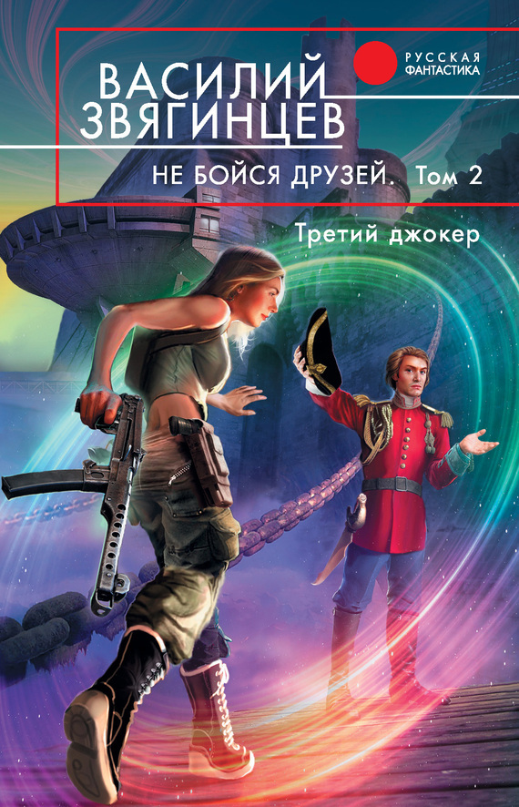 Василий Звягинцев «Не бойся друзей. Том 2. Третий джокер»