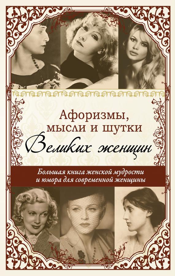Татьяна Ситникова «Афоризмы, мудрые мысли, цитаты знаменитых женщин»
