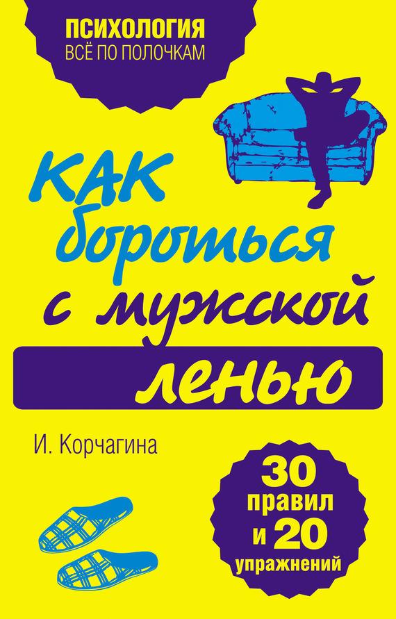 Ирина Корчагина «Как бороться с мужской ленью. 30 правил и 20 упражнений»