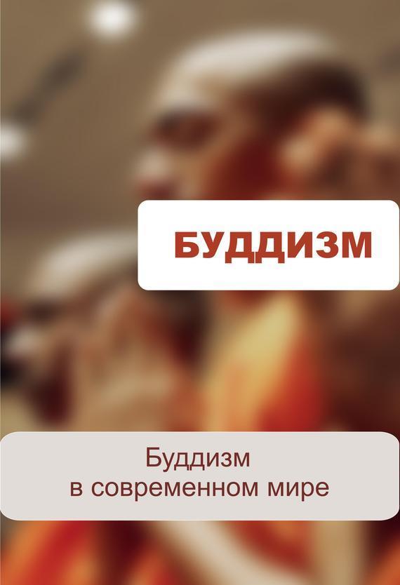Илья Мельников «Буддизм в современном мире»