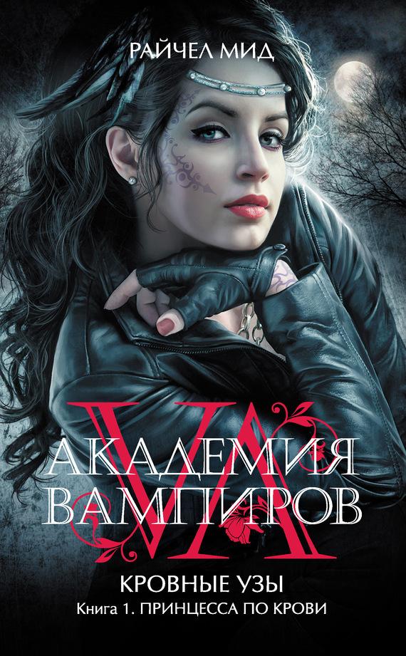 Райчел Мид «Принцесса по крови»