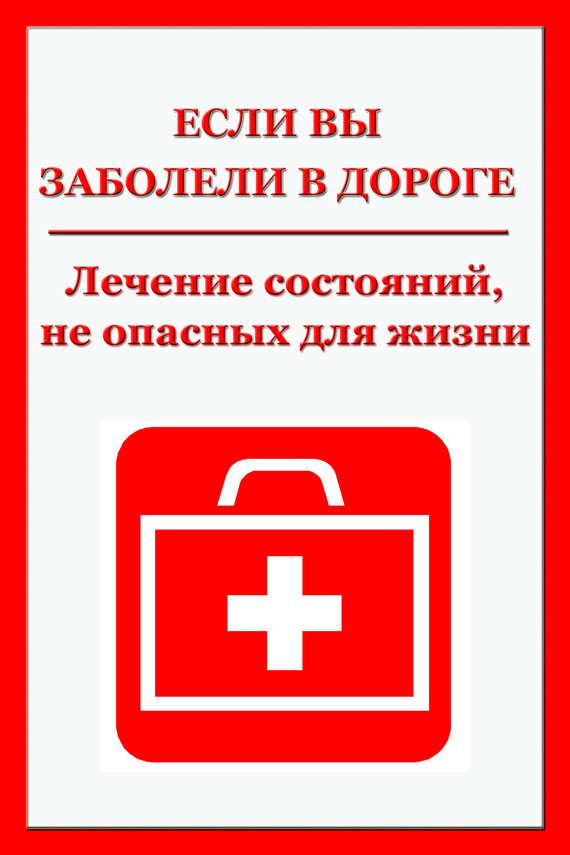 Илья Мельников «Легкие недомогания. Лечение состояний, не опасных для жизни»