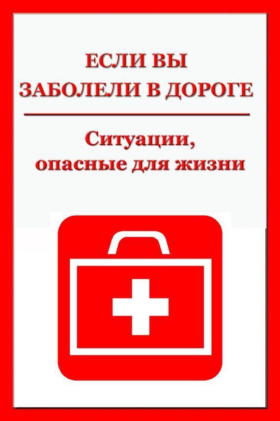 Илья Мельников «Ситуации, опасные для жизни»