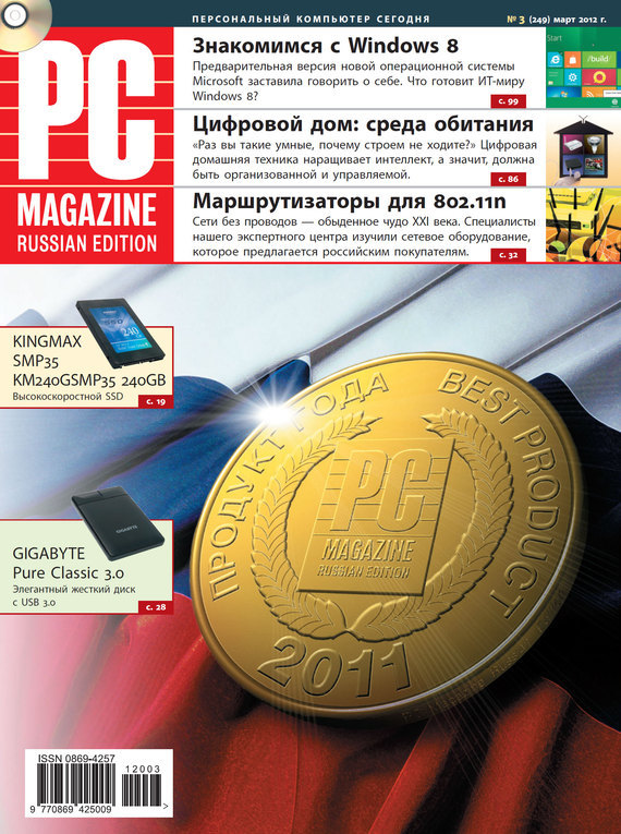 Журнал PC Magazine/RE №3/2012 –  PC Magazine/RE