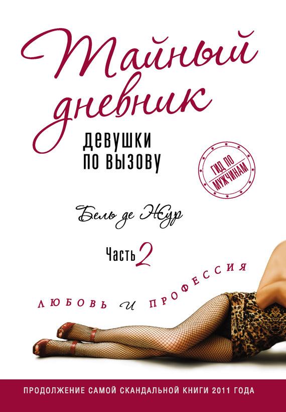 Бель Жур «Тайный дневник девушки по вызову. Часть 2. Любовь и профессия»