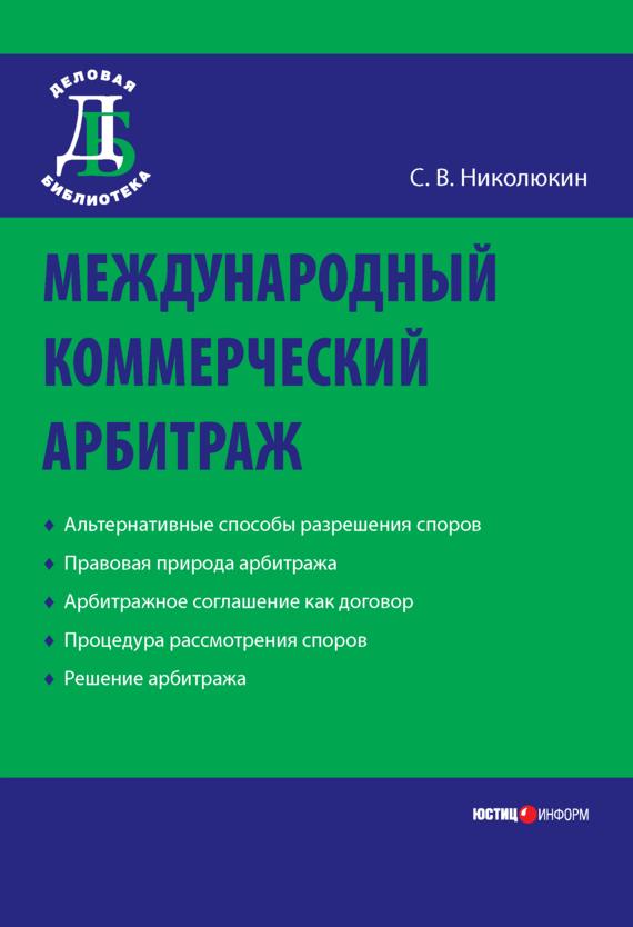 Обложка книги Международный коммерческий арбитраж