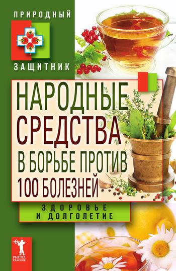 Ю. Николаева «Народные средства в борьбе против 100 болезней. Здоровье и долголетие»