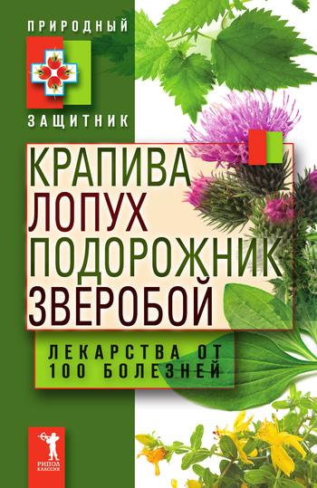 Ю. Николаева «Крапива, лопух, подорожник, зверобой. Лекарства от 100 болезней»