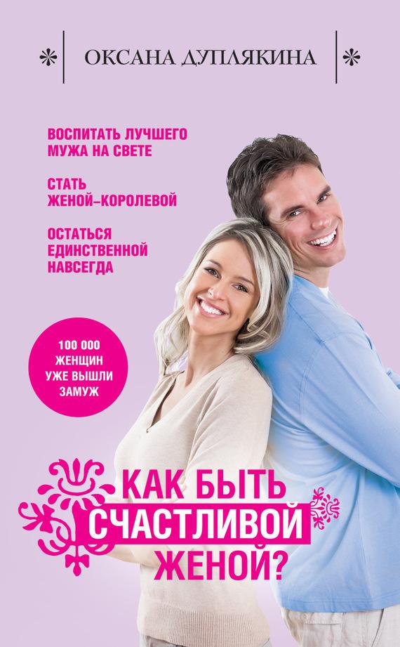 Оксана Дуплякина «Как быть счастливой женой?»