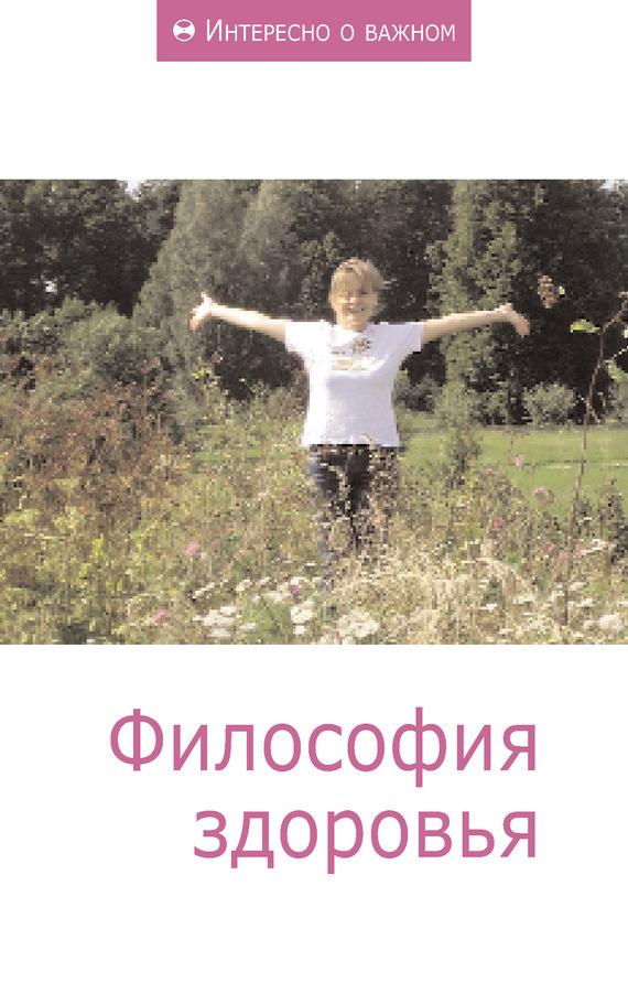 Сборник статей «Философия здоровья»