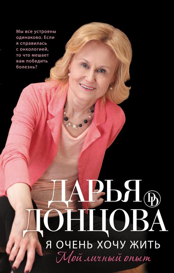 Дарья Донцова «Я очень хочу жить: Мой личный опыт»