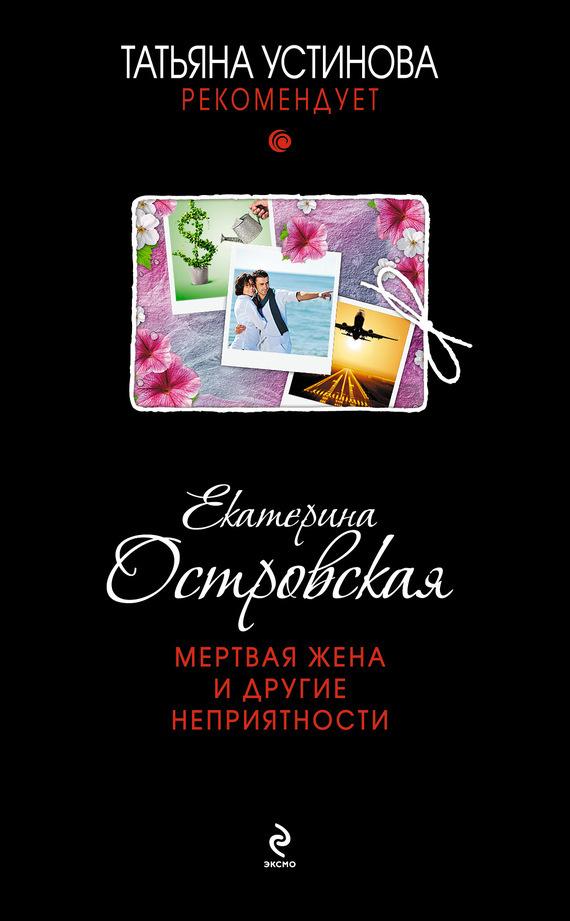 Екатерина Островская «Мертвая жена и другие неприятности»