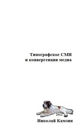 фото обложки издания Типографское СМИ и конвергенция медиа