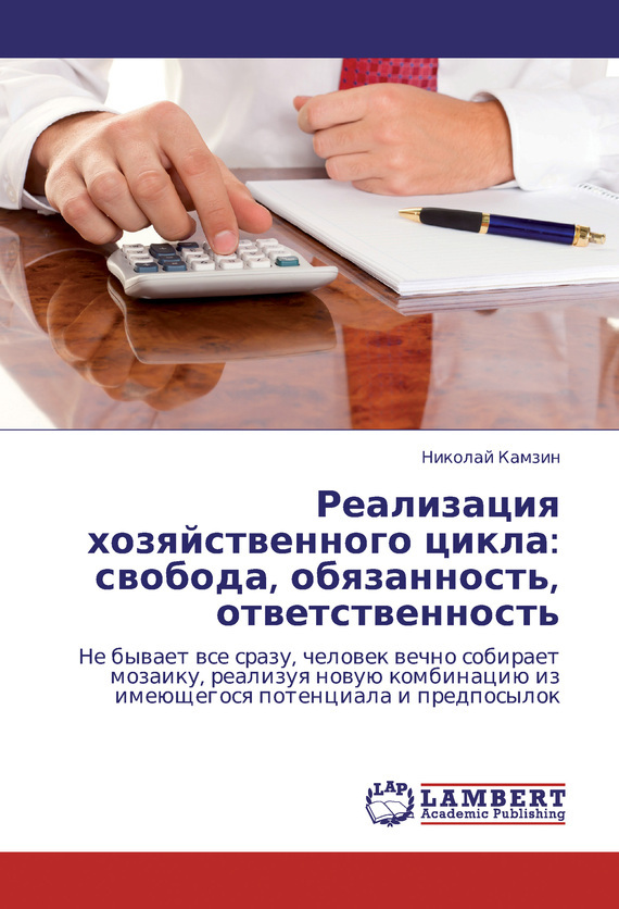 Обложка книги. Автор - Николай Камзин