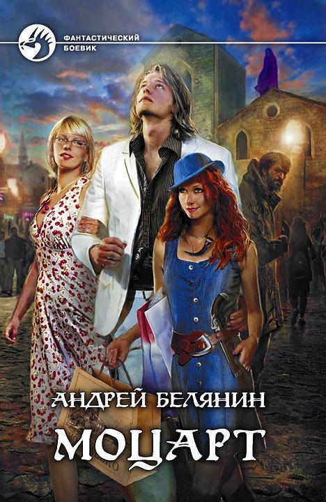 Андрей Белянин «Моцарт»