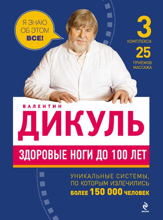 Валентин Дикуль «Здоровые ноги до 100 лет»