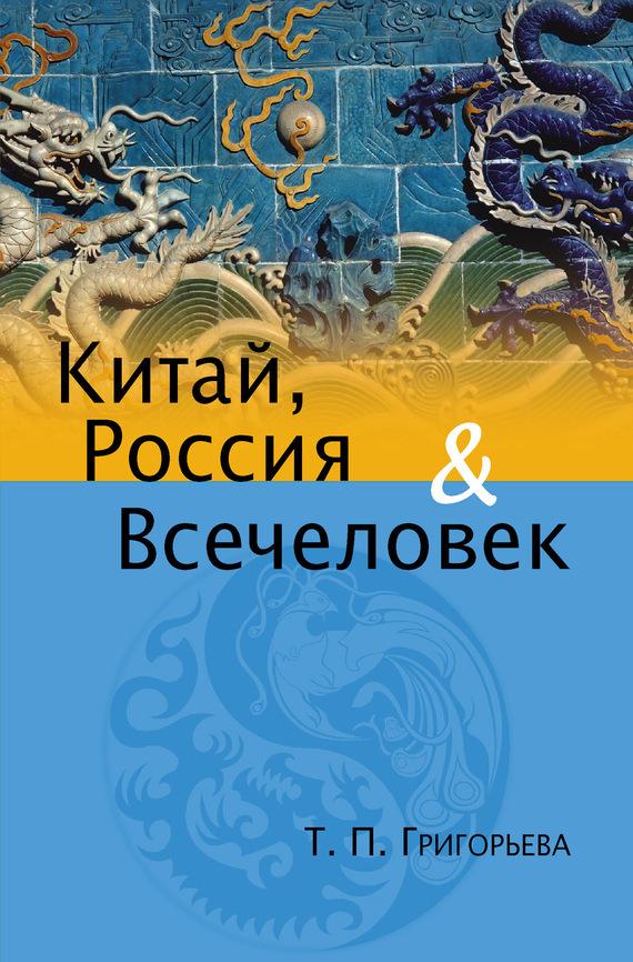 Татьяна Григорьева «Китай, Россия и Всечеловек»