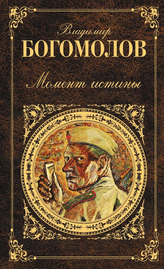 Владимир Богомолов «Момент истины (В августе сорок четвертого...)»