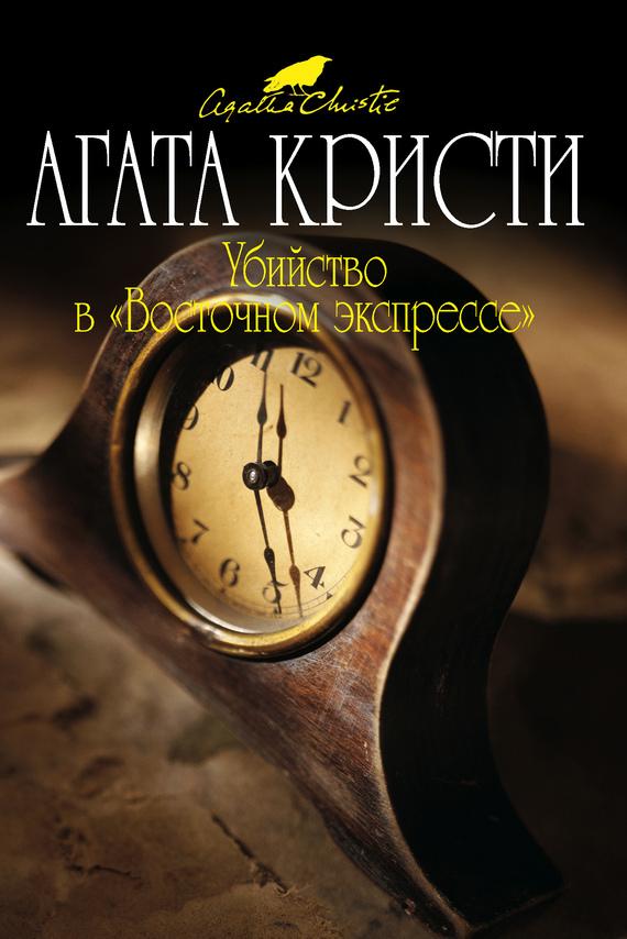 Агата Кристи «Убийство в «Восточном экспрессе»»