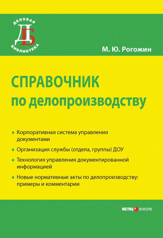 Обложка книги Справочник по делопроизводству