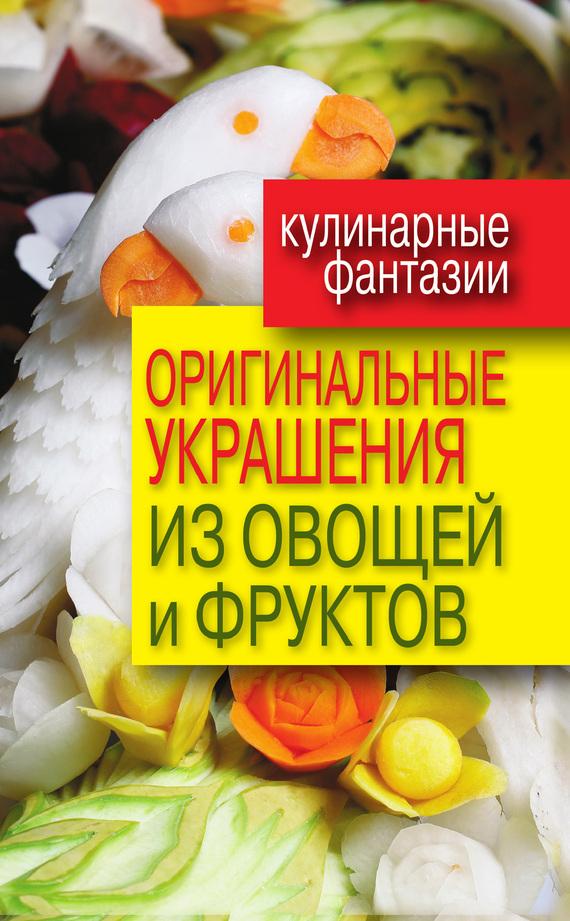 Дарья Нестерова «Оригинальные украшения из овощей и фруктов»