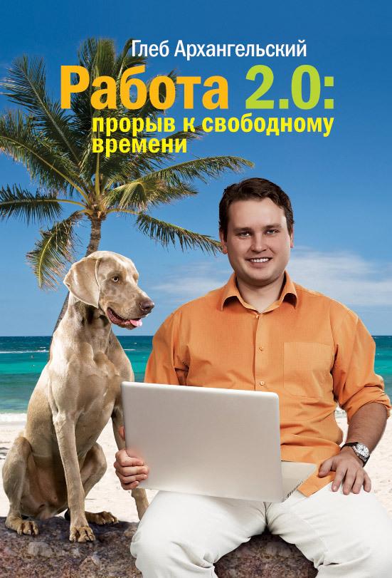 Обложка книги Работа 2.0: прорыв к свободному времени