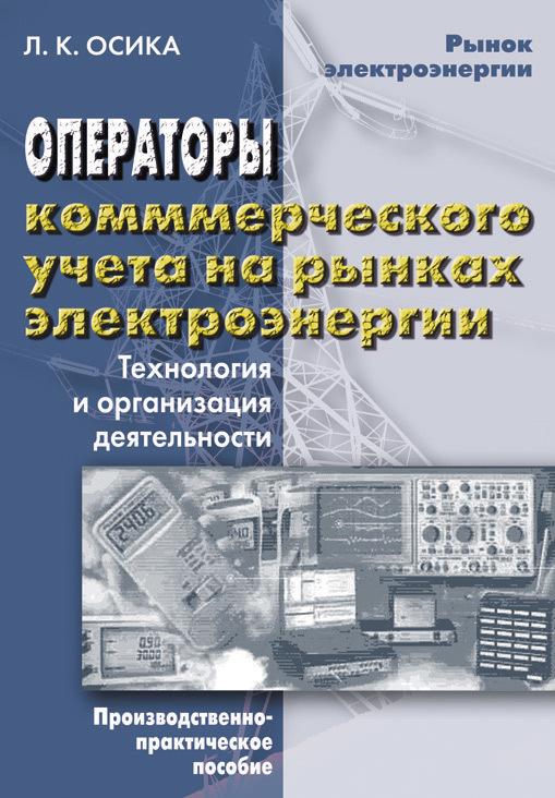 Обложка книги Операторы коммерческого учета на рынках электроэнергии. Технология и организация деятельности